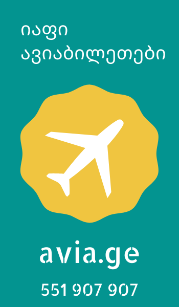 ავიაბილეთები avia.ge