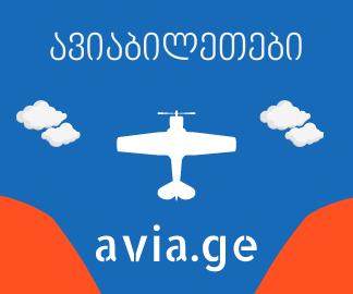 Aviabiltebi.online